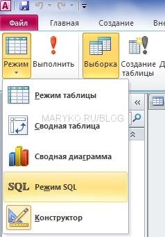Изменение типа отображения запроса MS Access