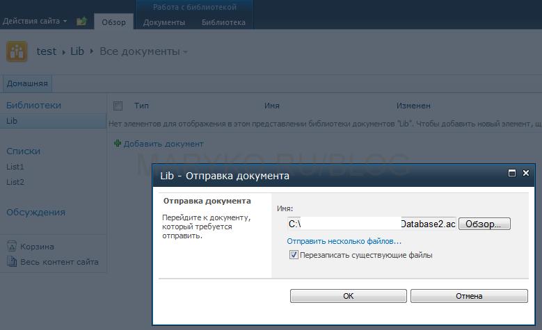 Размещение файла на портале Sharepoint