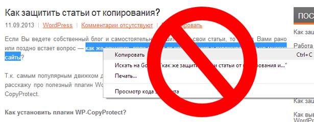 Запрет копирования статей