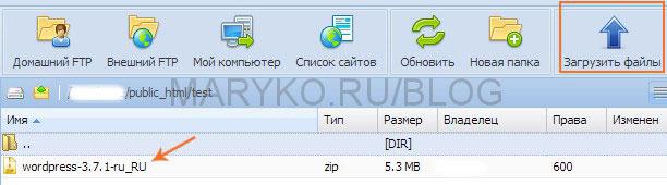 Загрузка файлов beget