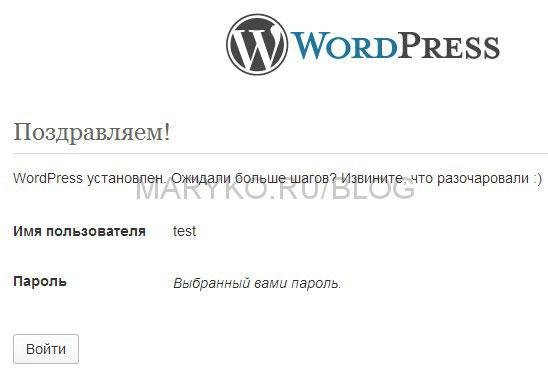 Успешная установка WordPress