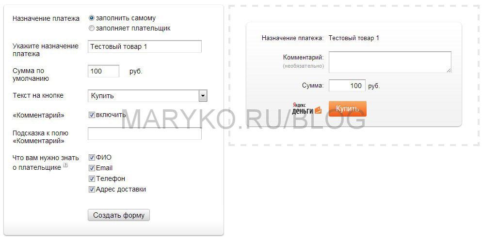 Форма приема платежей Яндекс.Деньги