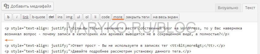 Тег more