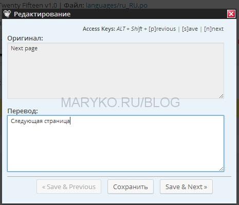 Редактировать перевод