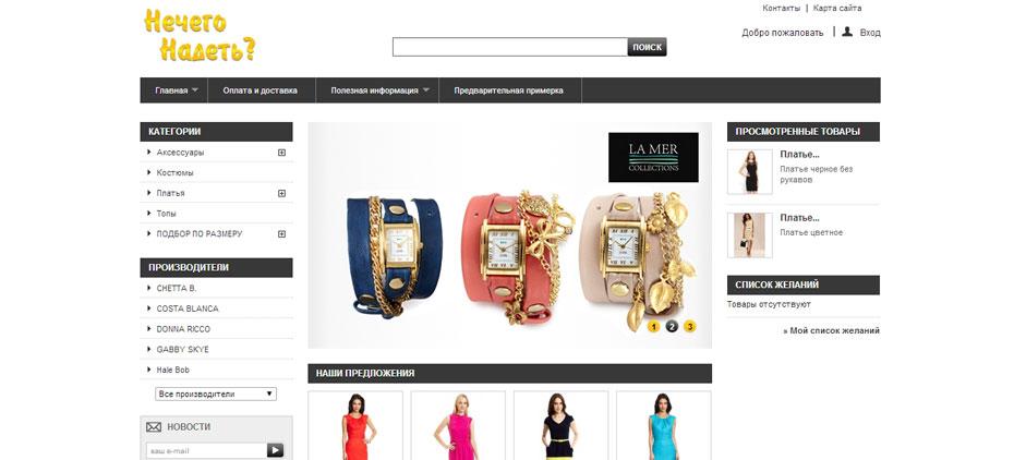 Интернет-магазин женской одежды из США