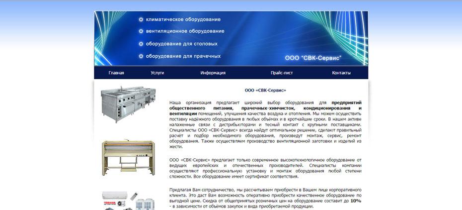Сайт-визитка компании по продаже и установке вентиляционного и климатического оборудования